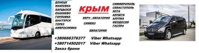 Перевозки Севастополь Енакиево   Севастополь   расписание