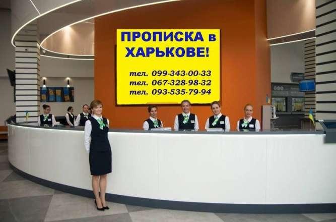 Регистрация места жительства/прописка в Харькове.
