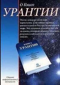Книга «О книге Урантии»