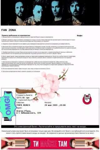 Продам 3 билета Papa Roach 29.05 Киев