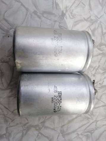 Конденсатори 22000мкФ. 40в.
