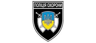 Поліцейський органу поліції охорони