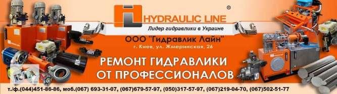 Ремонт гидравлики в Украине