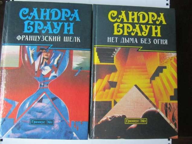 Книги Сандра Браун