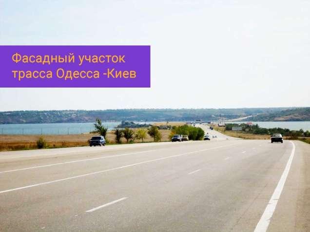Фасадный участок на трассе Одесса-Киев, под бизнес от собственника