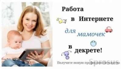 Работа на дому для женщин.