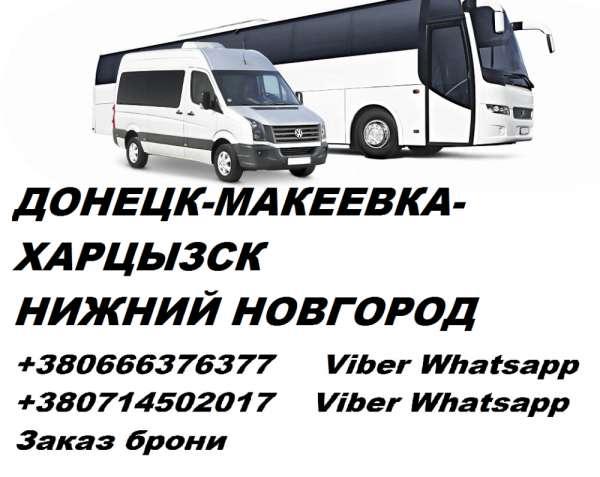 Автобус Донецк-Нижний Новгород. Перевозки Донецк-Нижний Новгород