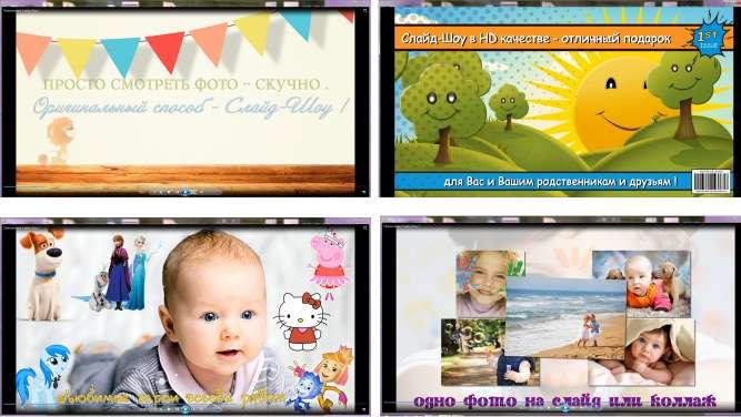 Создание видеороликов и слайд-шоу из фото с музыкой. Анимация