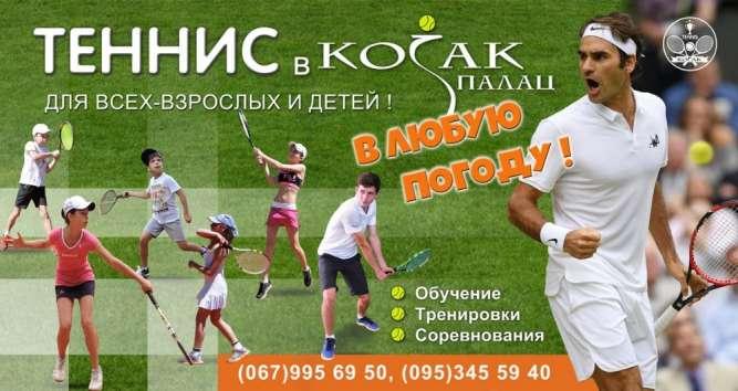Теннис в Козак-Палац