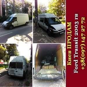 Киев 2019 Продам груз авто Ford Transit 2003 гв