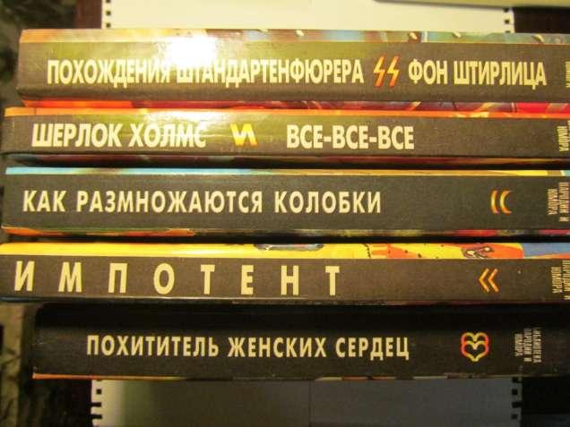 Книги из серии библиотека пародии и юмора
