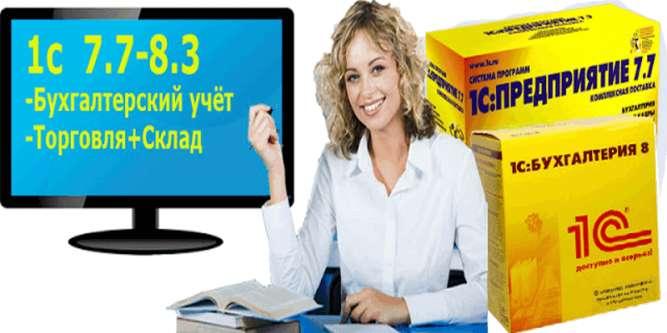 Курсы бухгалтеров в Николаеве.1С бухгалтерский учёт 7.7-8.3.Торговля+с