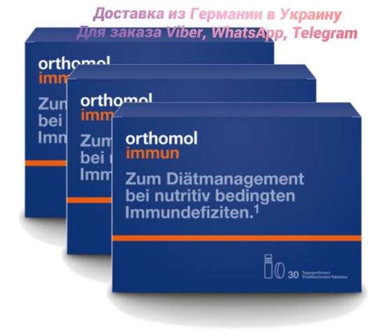 Orthomol Immun, купить Orthomol Immun, купить ортомол, Orthomol Immun
