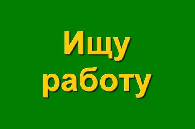 Ищу работу - Менеджер ваших аккаунтов Prom, Rozetka и др.