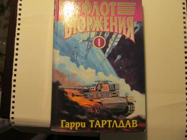 "Книги из серии Фантастика Гарри Тартлдав "" Флот вторжения """