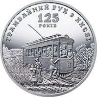 125 років трамвайному руху в Києві