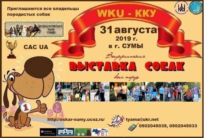 Приглашаем на Всеукраинскую ВЫСТАВКУ СОБАК 2019