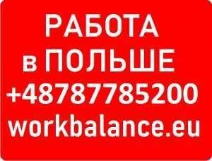 Электромонтажник в Польшу от агенства WorkBalance