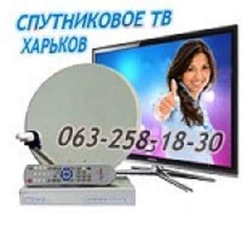 Тв цифровое спутниковое в Харькове