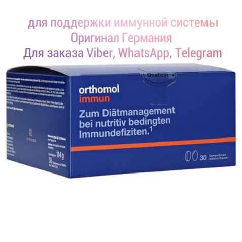 Ортомол Иммун 30 таблеток / капсул, Купить orthomol immun