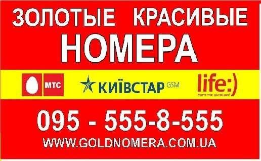 Красивые номера Goldnomera.com.ua