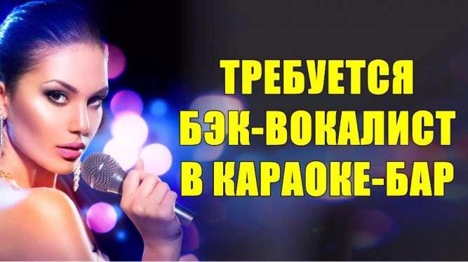 В Караоке-бар требуется бэк-вокалистка.