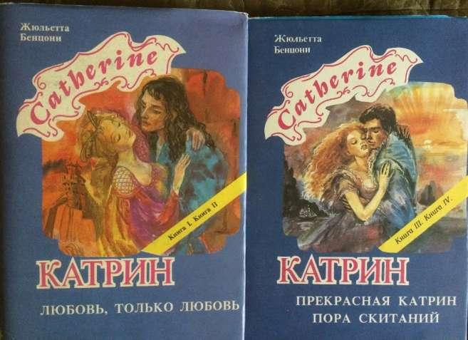 Продам новые книги Жульетта Бенцони–«Катрин» в 2-х томах-женский роман