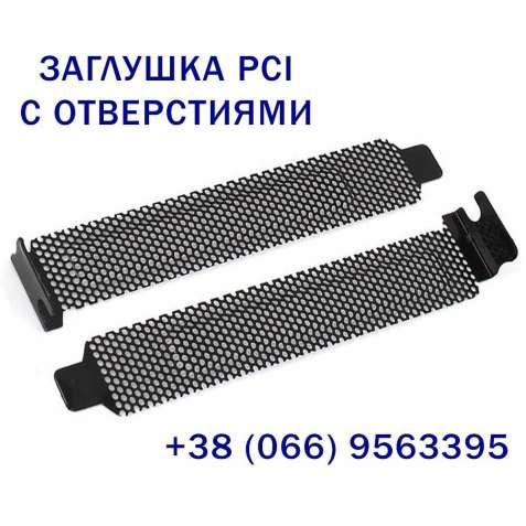 Заглушка PCI - защита от пыли для системного блока компьютера (черная)
