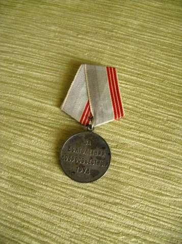 продам медаль ветеран труда