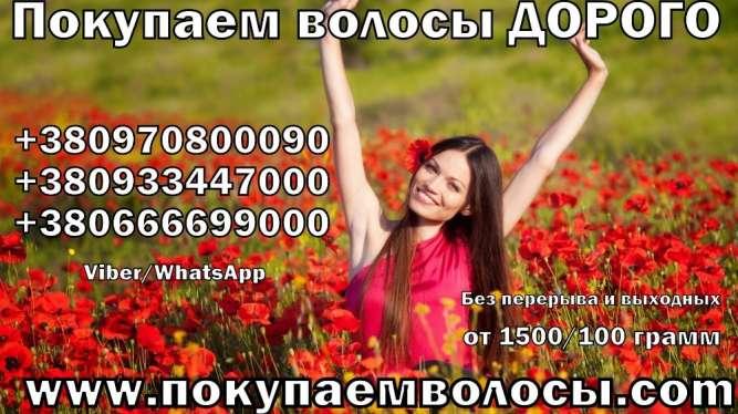Продать волосы в Харькове дорого Куплю волосы в Харькове