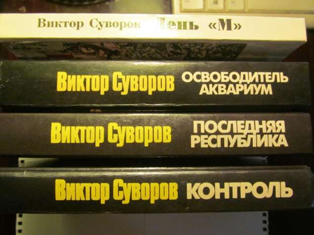 Книги Виктора Суворова История Войны
