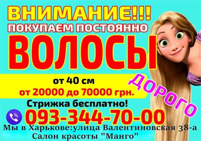 Куплю Продать волосы в Харькове Платим за волосы Скупка волос От 40 см
