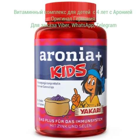 Aronia + Kids Детские витамины, Aronia + Kids витаминны 60 шт