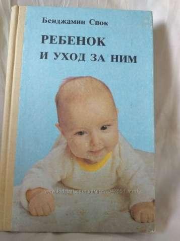 Обширная книга по уходу за ребенком