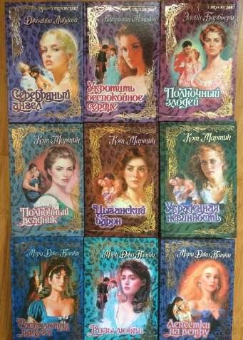 Продам новые книги cерия «Откровение», женский роман