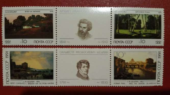 Редкая марка художник Куинджи Щедрин почта СССР