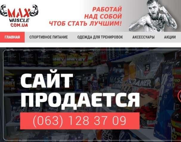 Продам продающий сайт спортивного питания