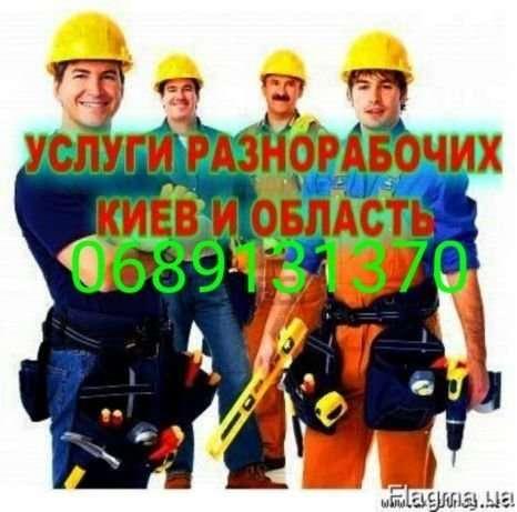 Услуги разнорабочих, киев