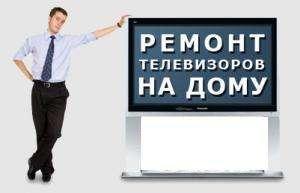 ремонт телевизоров   и мониторов микроволновок .звонить с 8 00 до 1900