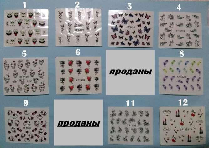 Наклейки на ногти Водные маникюр