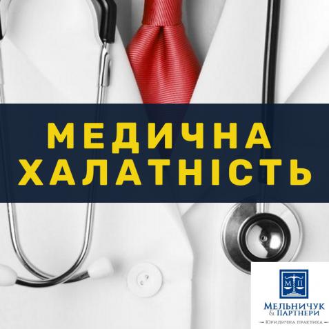 Адвокат по захисту прав пацієнтів