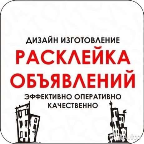 Предлагаю Расклейка объявлений, все районы Киев. Дизайн и печать