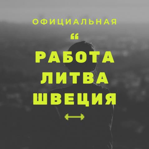 ШВЕЦІЯ - Будівельники.