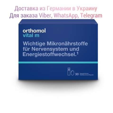 Orthomol Vital M витамины Германия, ортомол витал М для мужчин Купить