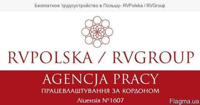 Віза в Польщу + вакансія 2800 грн