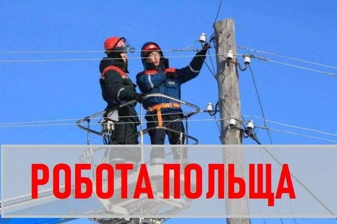 ВАКАНСІЯ: Електрик ПОЛЬЩА, зп 3300-4500 злотих. Робота Варшава.