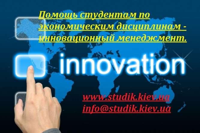 Заказать презентацию, тезисы по инновационному менеджменту