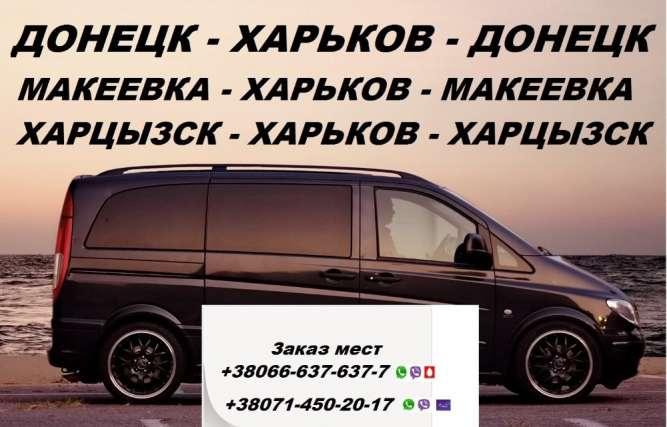 Перевозки Харьков Ясиноватая Харьков