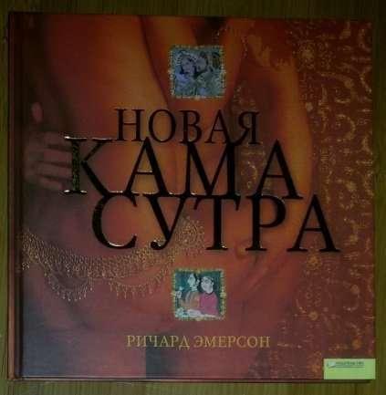"Книга ""Новая Кама Сутра"" - Ричард Эмерсон 18+"
