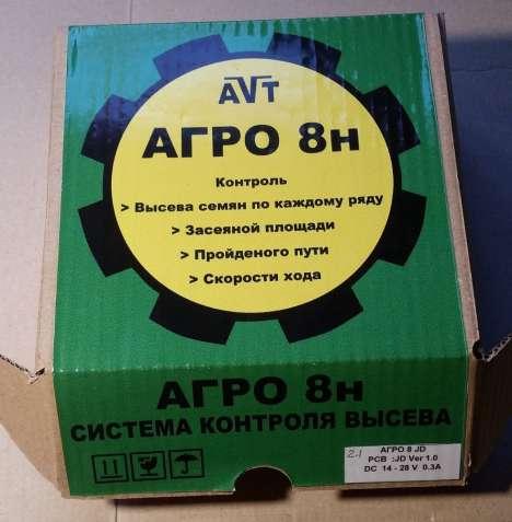 Система контроля высева семян к сеялке УПС-8 ( СУПН-8, Фаворит, Харвес